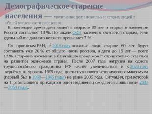 Демографическое старение населения— увеличение доли пожилых и старых людей в