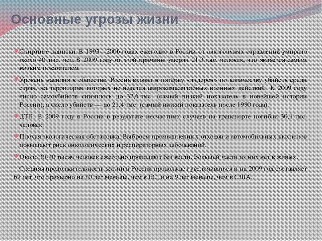 Основные угрозы жизни Спиртные напитки.В 1993—2006 годах ежегодно в России о...