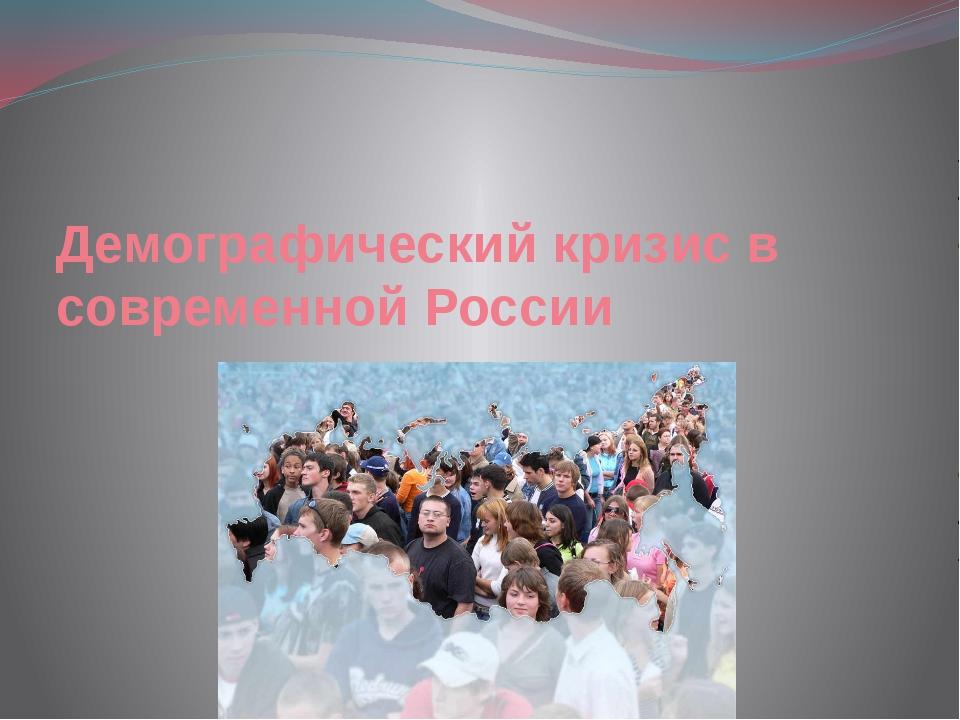Демографический кризис в современной России