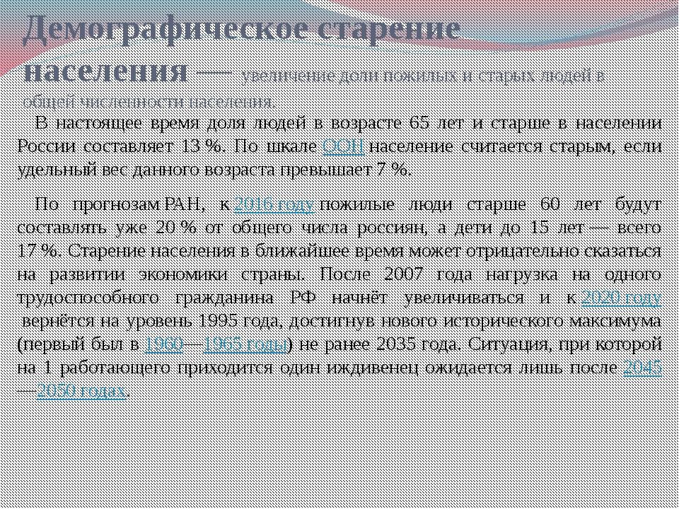 Демографическое старение населения— увеличение доли пожилых и старых людей в...