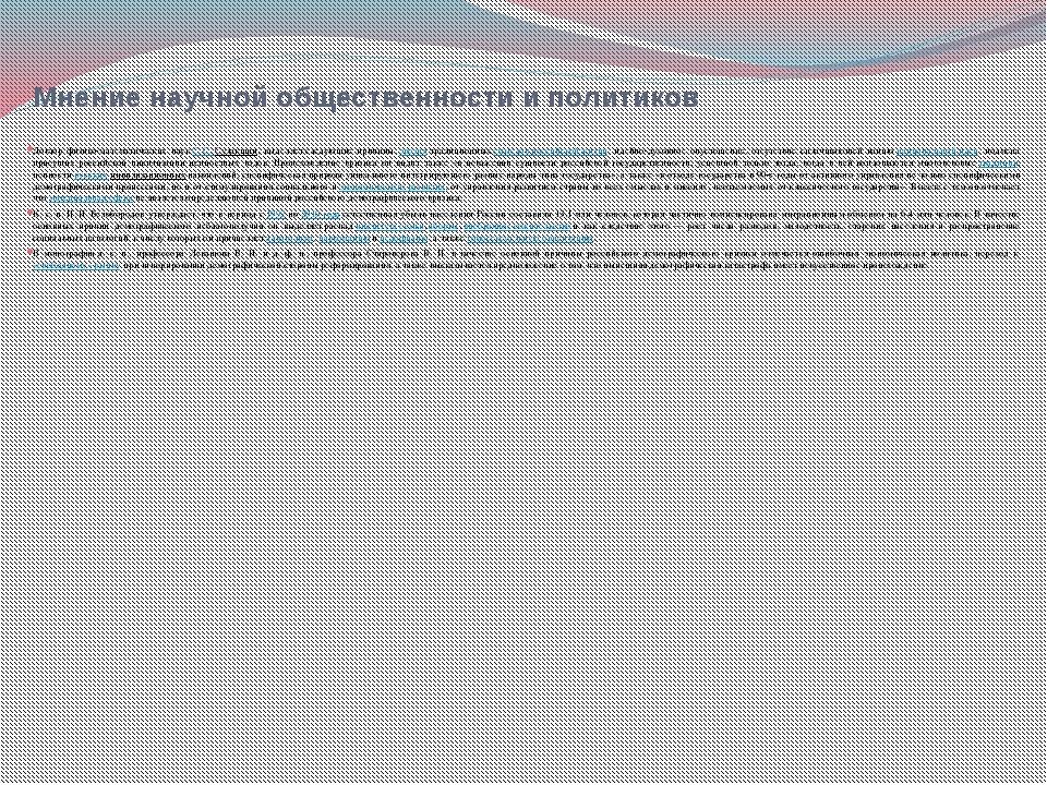Мнение научной общественности и политиков Доктор физико-математических наук...