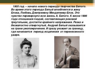 1905 год -- начало нового периода творчества Белого. Во время этого периода
