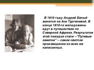 В 1910 году Андрей Белый женится на Асе Тургеневой. В конце 1910-го молодоже