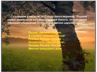 """Созданное в августе 1917 года стихотворение """"Родине"""", самое з"""