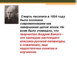 Смерть писателя в 1934 году была осознана современниками как завершение цел