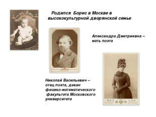Родился Борис в Москве в высококультурной дворянской семье Николай Васильеви