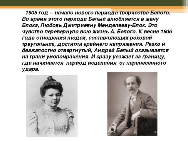 1905 год -- начало нового периода творчества Белого. Во время этого периода...