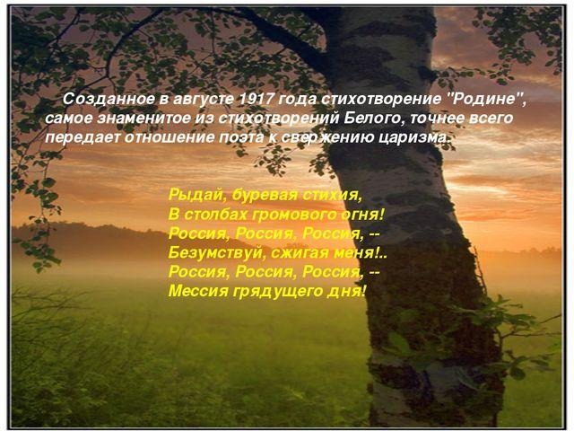 """Созданное в августе 1917 года стихотворение """"Родине"""", самое з..."""