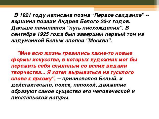 """В 1921 году написана поэма """"Первое свидание"""" -- вершина поэзии Андрея Белого..."""