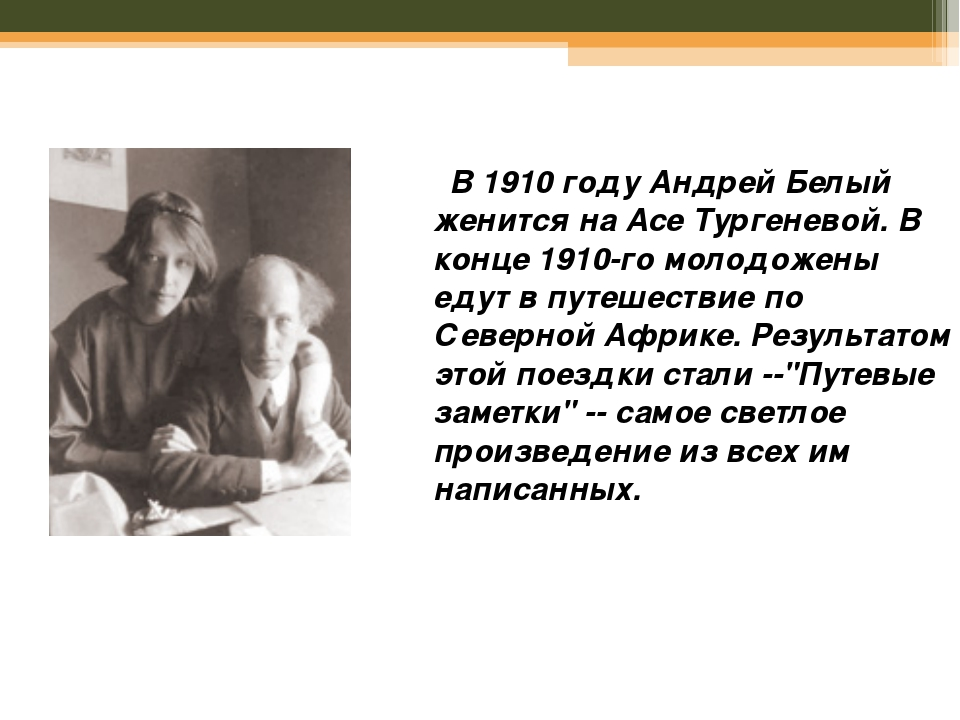 В 1910 году Андрей Белый женится на Асе Тургеневой. В конце 1910-го молодоже...