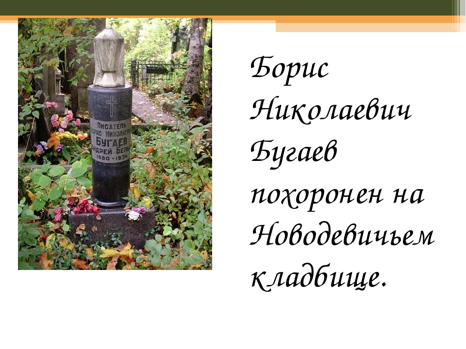 Борис Николаевич Бугаев похоронен на Новодевичьем кладбище.