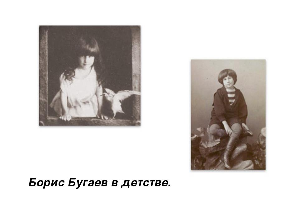 Борис Бугаев в детстве.