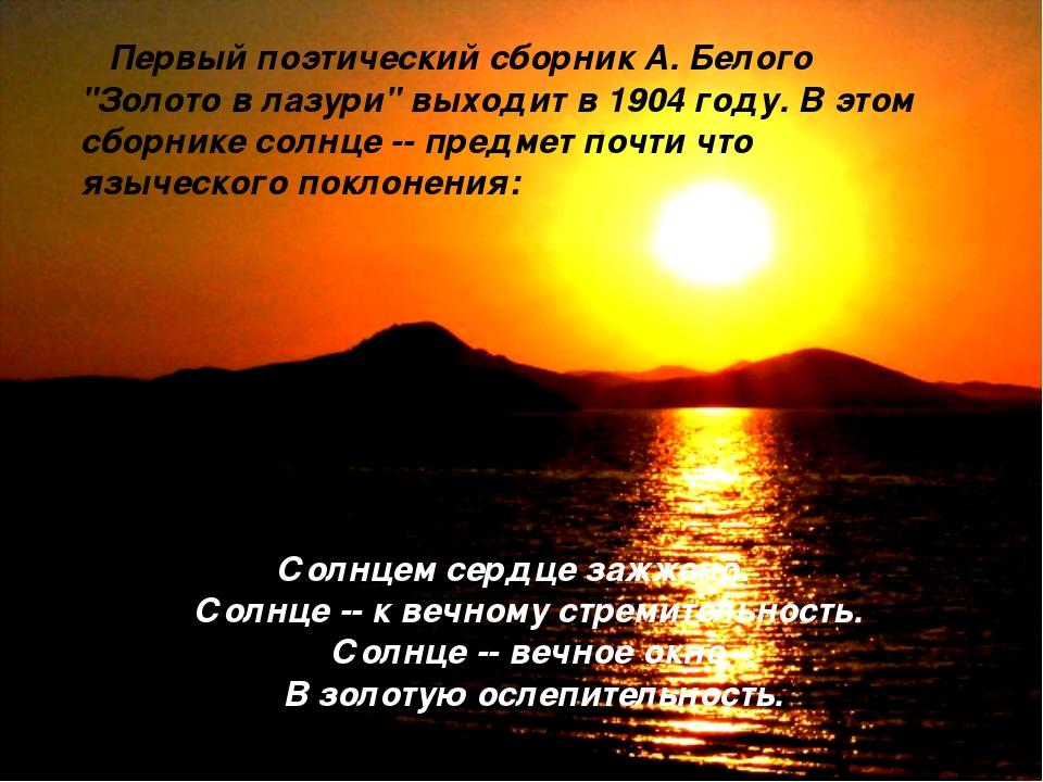 """Первый поэтический сборник А. Белого """"Золото в лазури"""" выходит в 1904 году...."""