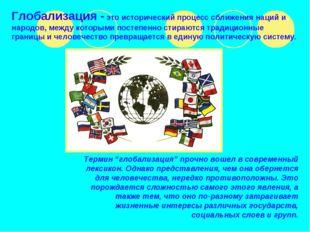 """Термин """"глобализация"""" прочно вошел в современный лексикон. Однако представлен"""