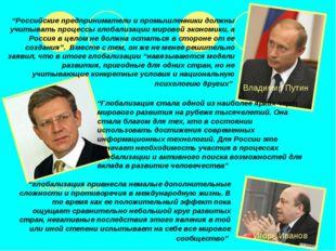 """""""Российские предприниматели и промышленники должны учитывать процессы глобали"""