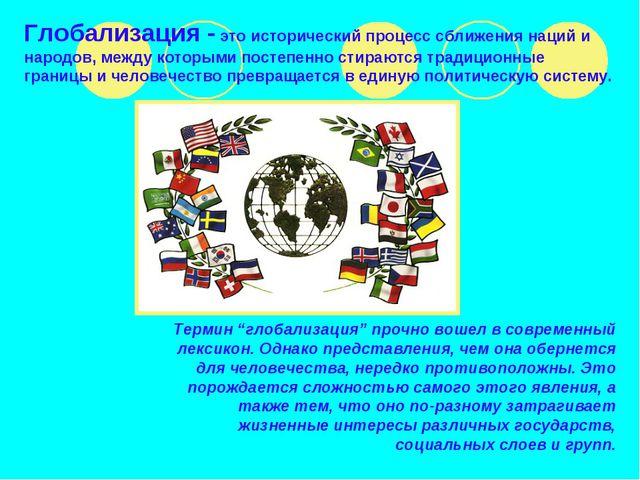 """Термин """"глобализация"""" прочно вошел в современный лексикон. Однако представлен..."""