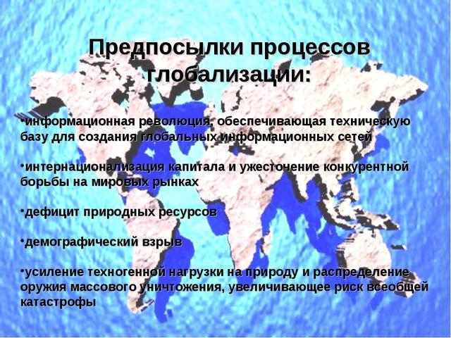 Предпосылки процессов глобализации: информационная революция, обеспечивающая...