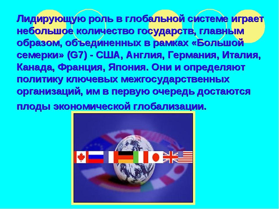 Лидирующую роль в глобальной системе играет небольшое количество государств,...