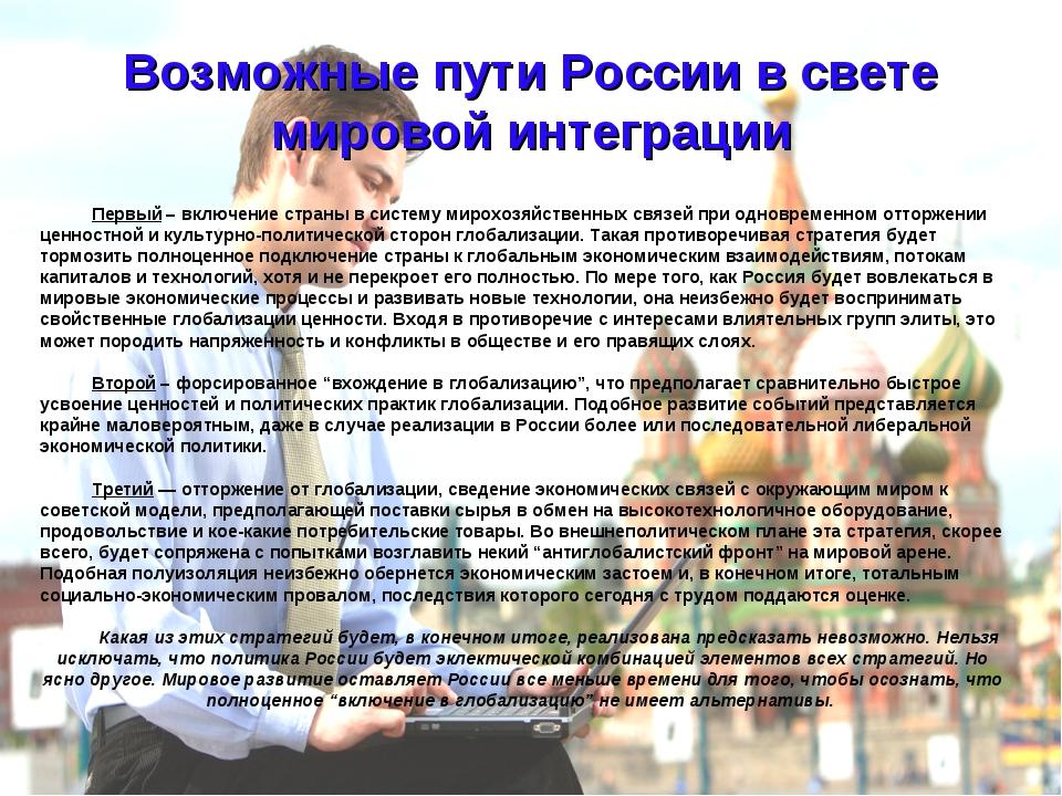 Возможные пути России в свете мировой интеграции Первый – включение страны в...