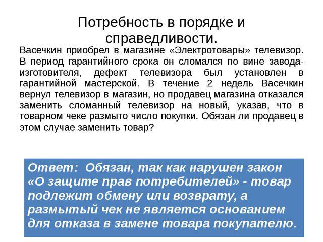 Потребность в порядке и справедливости. Васечкин приобрел в магазине «Электро...