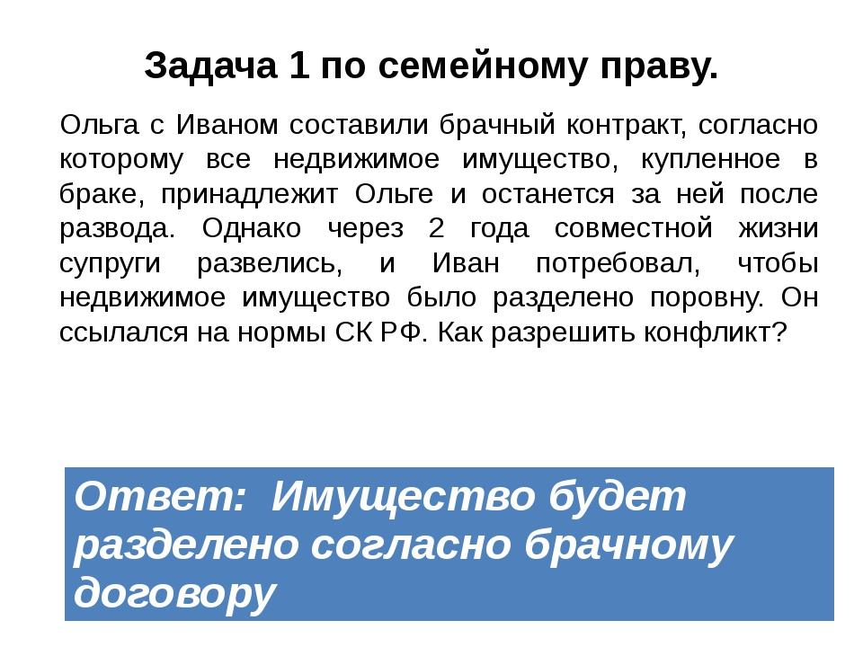 Задача 1 по семейному праву. Ольга с Иваном составили брачный контракт, согла...
