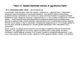 Текст 2. Нравственная жизнь и удовольствие М. А. Антонович (1835—1918) — русс