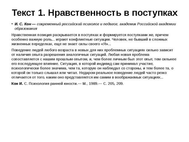Текст 1. Нравственность в поступках И. С. Кон — современный российский психол...