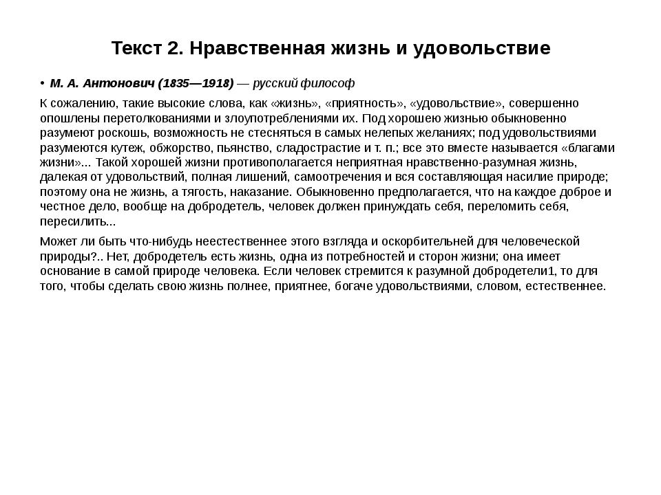 Текст 2. Нравственная жизнь и удовольствие М. А. Антонович (1835—1918) — русс...