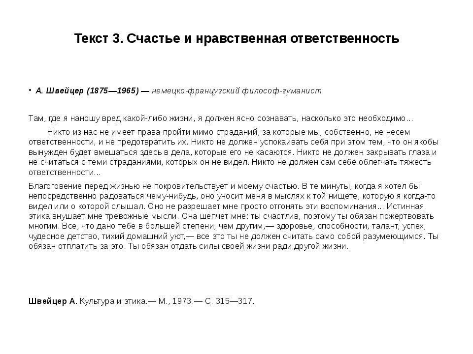 Текст 3. Счастье и нравственная ответственность А. Швейцер (1875—1965) — неме...