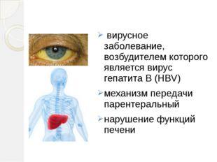 ГЕПАТИ́Т В вирусное заболевание, возбудителем которого является вирус гепати
