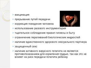 вакцинация прерывание путей передачи коррекция поведения человека использован