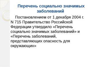 Перечень социально значимых заболеваний Постановлением от 1 декабря 2004 г.