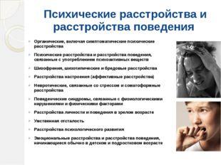 Психические расстройства и расстройства поведения Органические, включая симп