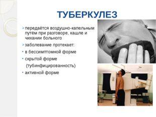 ТУБЕРКУЛЕЗ передаётся воздушно-капельным путём при разговоре, кашле и чихании