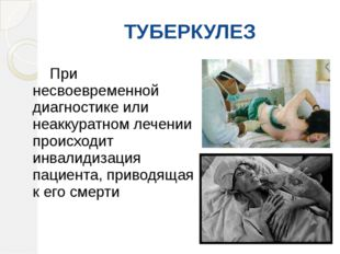 При несвоевременной диагностике или неаккуратном лечении происходит инвали