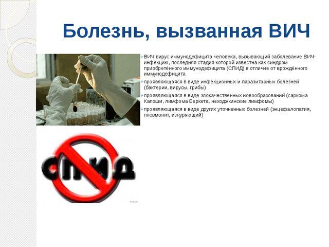 Болезнь, вызванная ВИЧ ВИЧ вирус иммунодефицита человека, вызывающий заболева...
