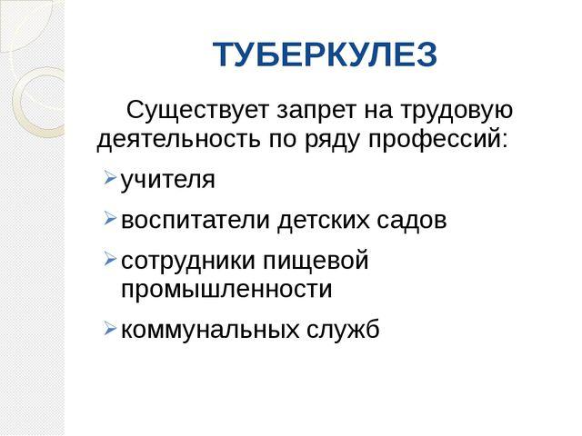 Существует запрет на трудовую деятельность по ряду профессий: учителя воспит...