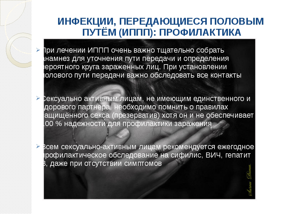 ИНФЕКЦИИ, ПЕРЕДАЮЩИЕСЯ ПОЛОВЫМ ПУТЁМ(ИППП): ПРОФИЛАКТИКА При лечении ИППП оч...