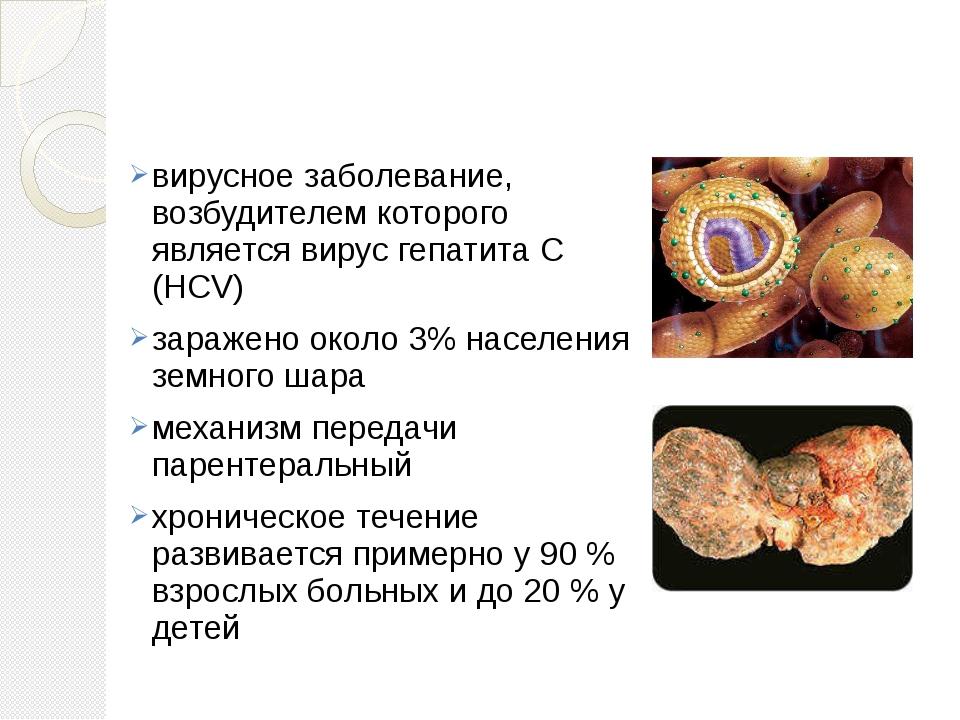 Гепати́т C вирусное заболевание, возбудителем которого является вирус гепатит...