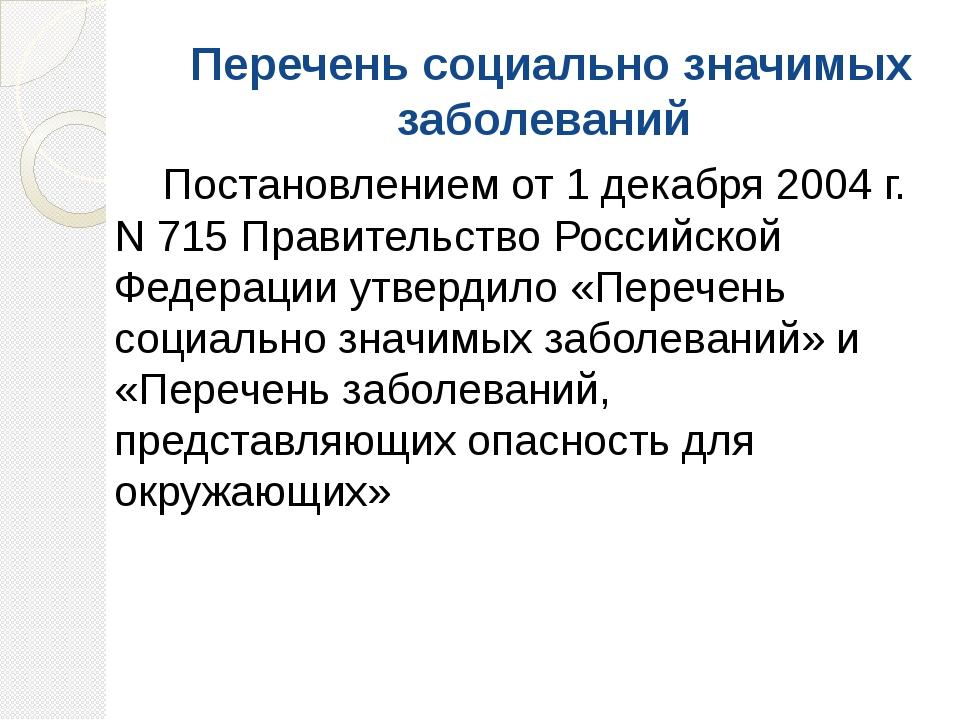Перечень социально значимых заболеваний Постановлением от 1 декабря 2004 г....