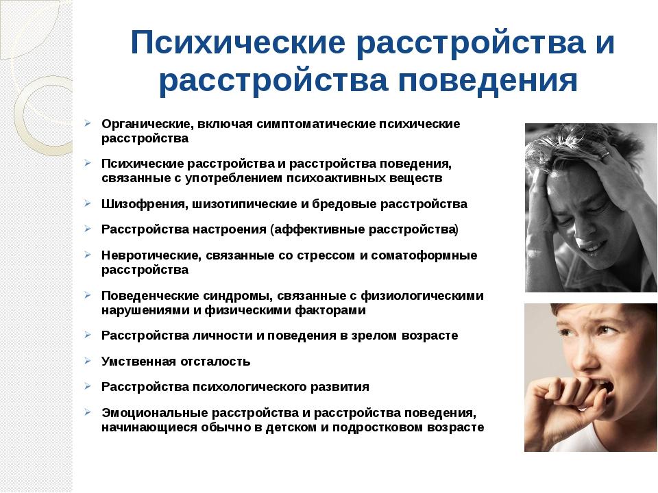Психические расстройства и расстройства поведения Органические, включая симп...