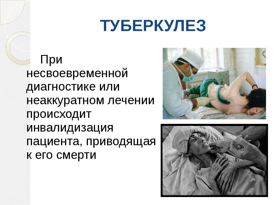 При несвоевременной диагностике или неаккуратном лечении происходит инвали...