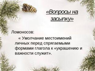 «Вопросы на засыпку» Ломоносов: « Умолчание местоимений личных перед спрягаем