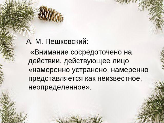 А. М. Пешковский: «Внимание сосредоточено на действии, действующее лицо «нам...