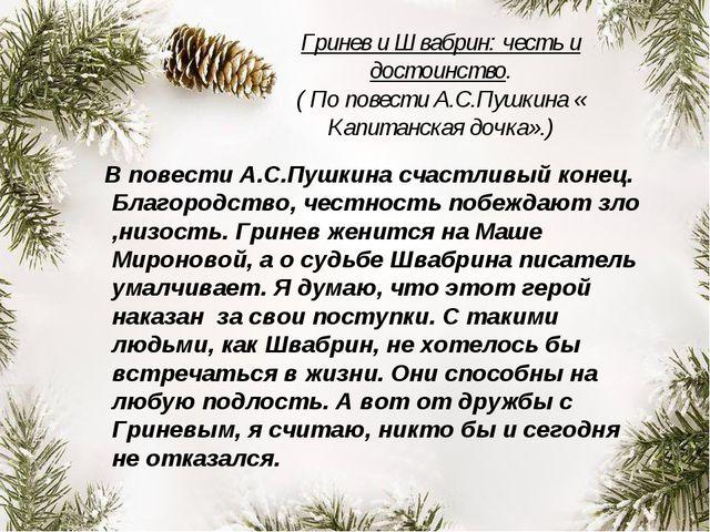Гринев и Швабрин: честь и достоинство. ( По повести А.С.Пушкина « Капитанская...