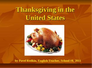 Thanksgiving in the United States by Pavel Redkin, English Teacher, School #8