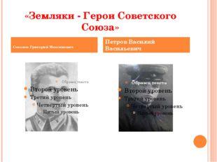 «Земляки - Герои Советского Союза»  Соколов Григорий Максимович