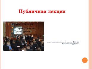 Публичная лекция                для учащихся начальной школы «Бои на Ильин