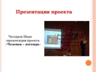 Презентация проекта        Чегодаев Иван -презентация проекта «Человек – ле