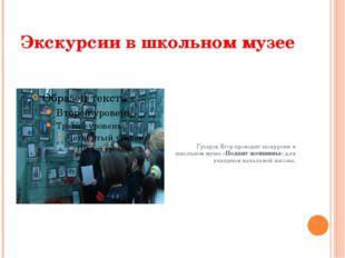 Экскурсии в школьном музее    Гусаров Егор проводит экскурсию в школьном муз